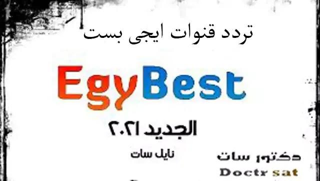 ايجي بست Egybest قنواتها الجديدة 2021 على نايل سات