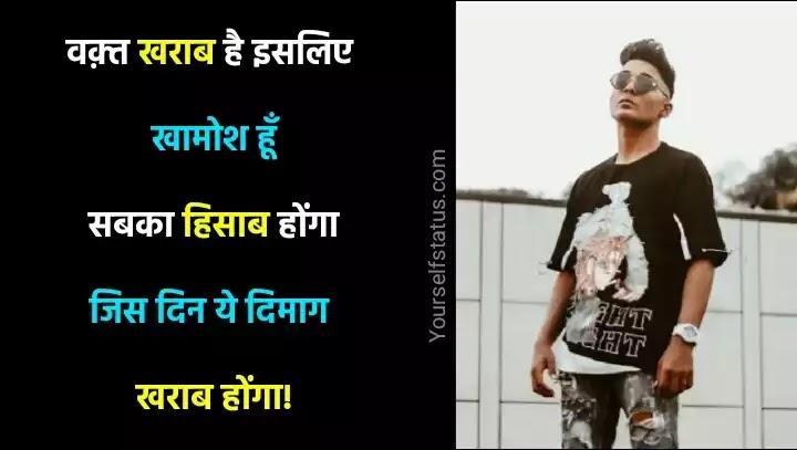 Dadagiri attitude status hindi