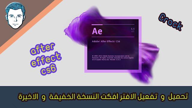 تحميل وتفعيل برنامج | الاصدار الاخير | اخف نسخة | After Effects cs6 Download
