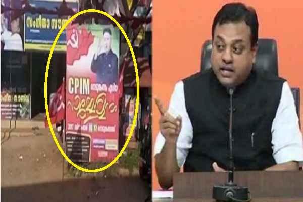 केरल में CPM के पोस्टरों में किम जोंग को देखकर बोले संबित पात्रा, कहीं हमपर मिसाइल ना छोड़ देना