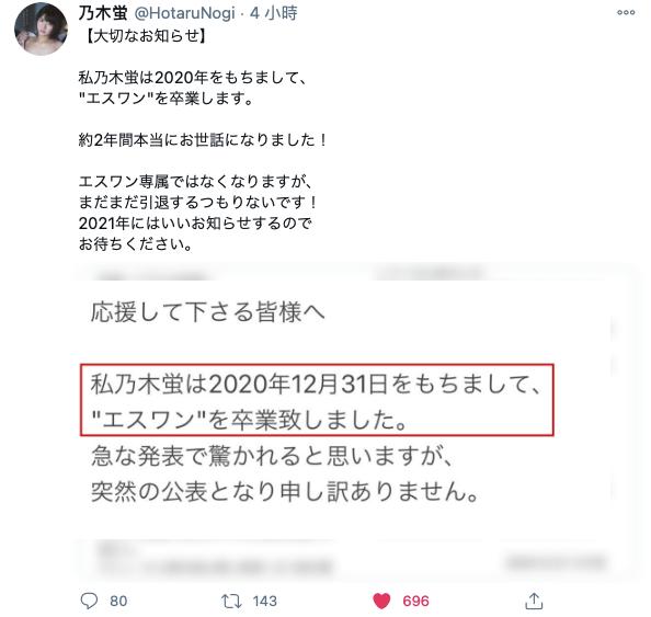 11月后没有新作⋯乃木蛍自爆现况!