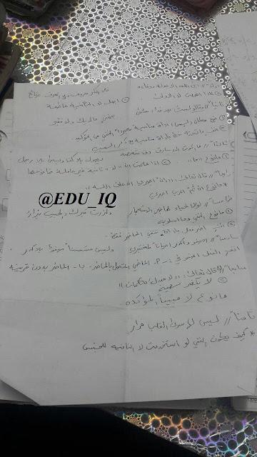 أمتحان شهري في مادة اللغة العربية للصف السادس الأعدادي أسلوب النفي