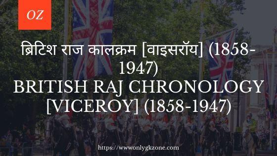 ब्रिटिश राज कालक्रम [वाइसरॉय] (1858-1947)    British Raj chronology [Viceroy] (1858-1947)