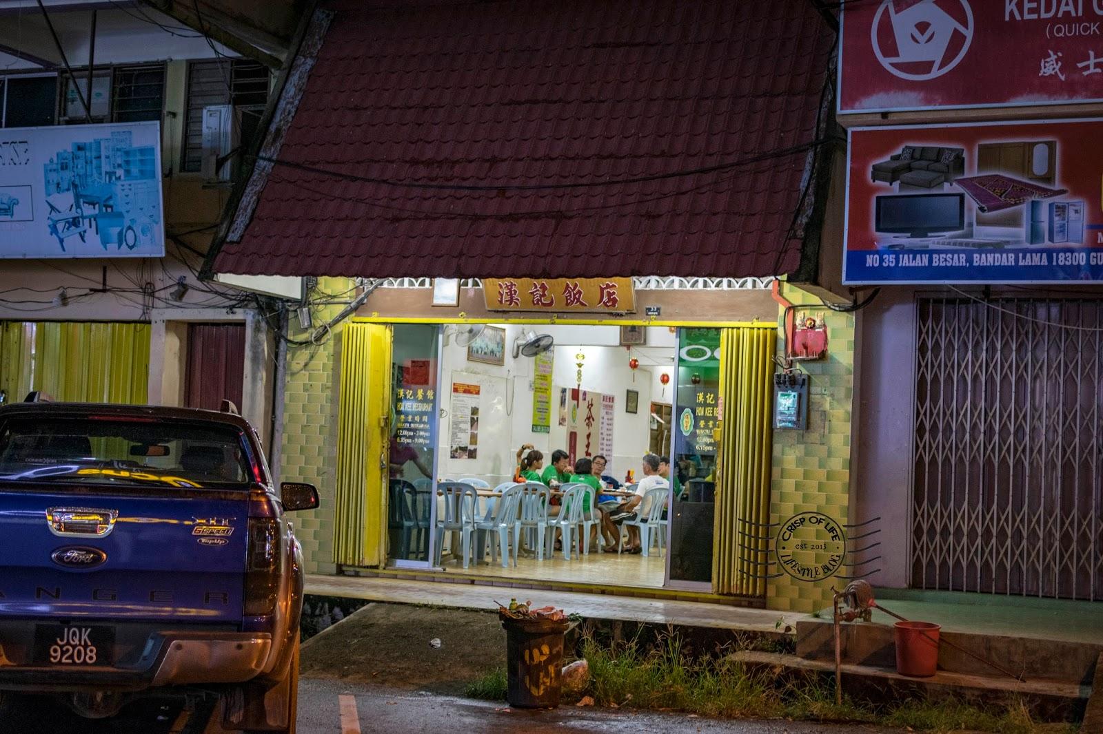 Hon Kee Restaurant 汉记餐馆 Gua Musang Kelantan