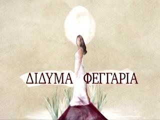 Didyma-feggaria-epeisodio-5-b-kyklos