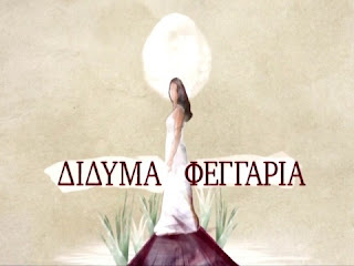 Didyma-feggaria-epeisodio-112-113-114