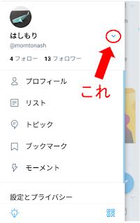 英語でツイッター(Twitter)_アカウントの追加作成その1