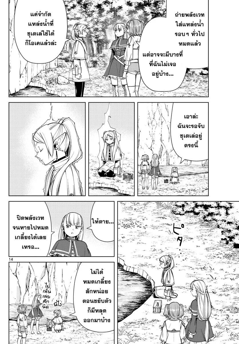 อ่านการ์ตูน Sousou no Frieren ตอนที่ 40 หน้าที่ 14