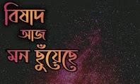 বাংলা ছোট গল্প| Bangla Love Stories| Bangla Choto Golpo | Bangla Valobashar Golpo| Bangla Golpo.