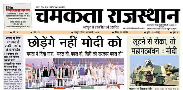 दैनिक चमकता राजस्थान 20 जनवरी 2019 ई-न्यूज़ पेपर