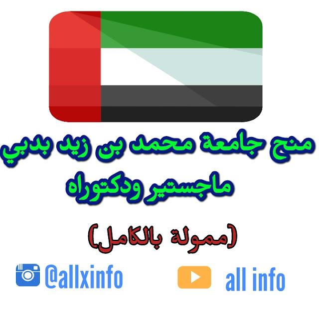 منح جامعة محمد بن زيد بدبي (ممولة بالكامل) ماجستير ودكتوراه