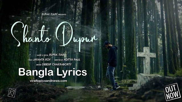 Shanto Dupur Lyrics (শান্ত দুপুর) Rupak Tiary  Jayanta Roy Bengali New Song 2020