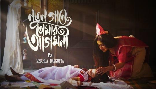 Notun Gaane Tomar Agomoni Lyrics by Mekhla Dasgupta