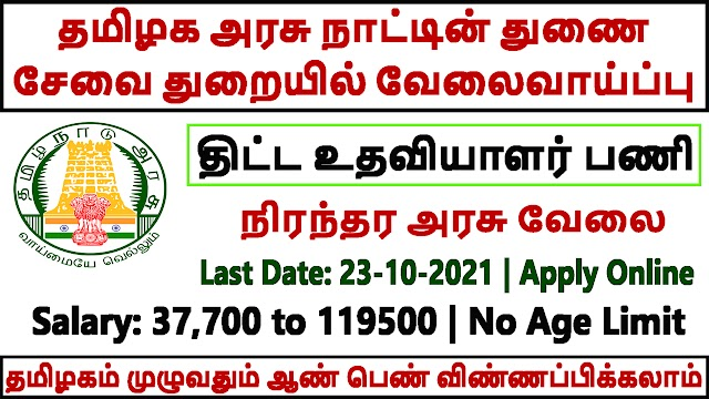 TNPSC Recruitment 2021 | Architectural Assistant and Planning Assistant Post