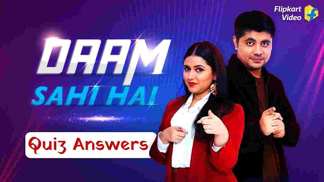 Flipkart Daam Sahi Hai Answers 20 December 2020 : Flipkart Quiz Answers Today