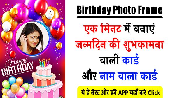 best birthday photo frame app