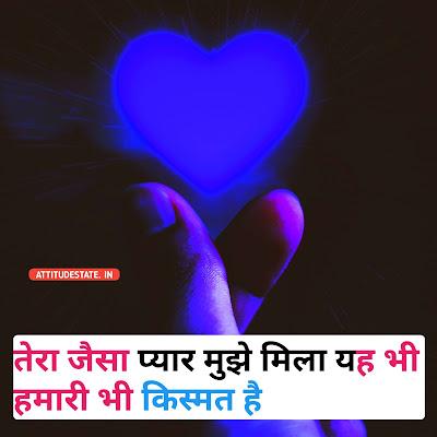 new love attitude status in hindi