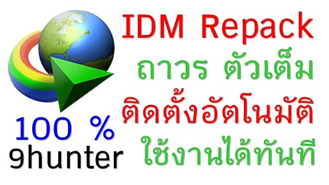 IDM REPACK 6.35 Build 8 ถาวร ตัวเต็ม ติดตั้งอัตโนมัติใช้งานได้ 100%