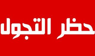 حظر تجول في منوبة