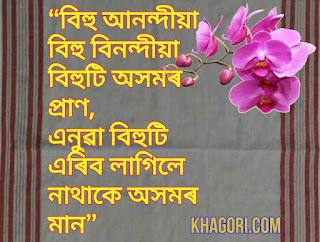 rongali bihu wishes 2018
