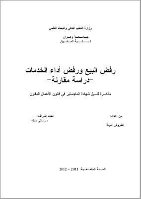 مذكرة ماجستير: رفض البيع ورفض أداء الخدمات (دراسة مقارنة) PDF