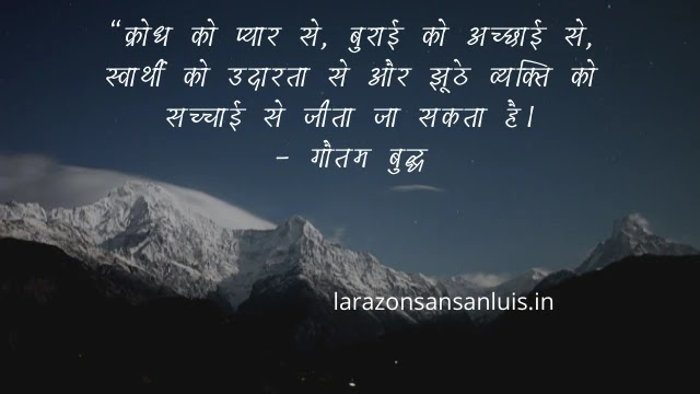 गौतम बुद्ध के उपदेश | Buddha Quotes in Hindi with Images Suvichar Anmol Vichar and thoughts