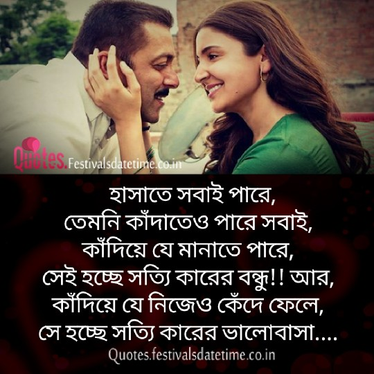 Bangla Instagram Love Shayari Free Download & share