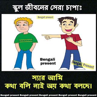 Bangla Funny Pic 4