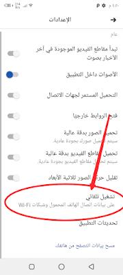 إيقاف فيسبوك من تشغيل الفيديو والصور بجودة عالية hd وايقاف التشغيل التلقائى للفيديو