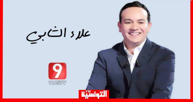 بالصور/ علاء الشابي يرد على خبر انتقاله الى التاسعة !