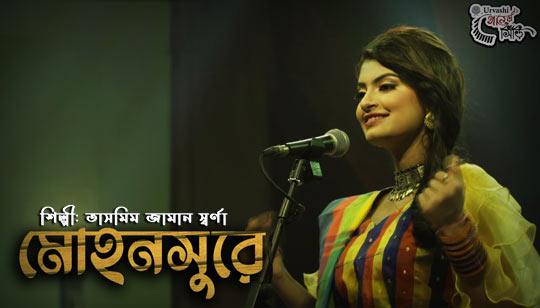 Kunjobone Mohon Sure Lyrics by Tasmim Zaman Sharna