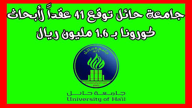 جامعة حائل توقع 41 عقداً لأبحاث كورونا بـ 1,6 مليون ريال