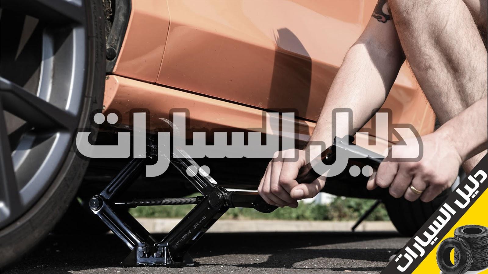 كيفية أصلاح ثقب فى أطار السيارة