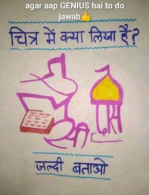 Agar Aap Genius Hai To Batao is chitra me kya likha hai ?