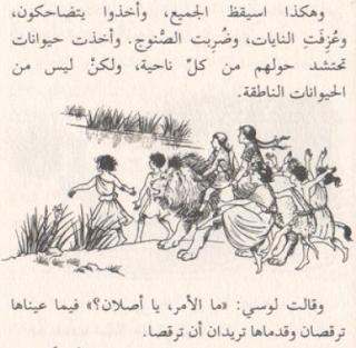 عالم نارنيا - الأمير كاسبيان - اقتباسات