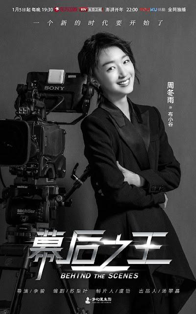 Behind the Scenes Zhou Dongyu Luo Jin
