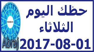 حظك اليوم الثلاثاء 01-08-2017