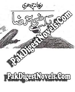 Raazi Ba Raza Afsaana By Rehana Choudrey