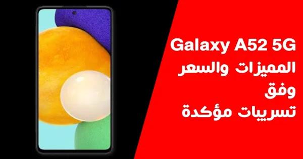 سامسونج جالكسي اي 52 مواصفات وتسريبات حصرية - Galaxy A52 5G