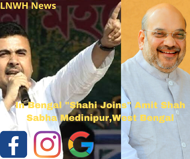 Exclusive List- Amit Shah Live- BJP Bengal,List of Joining From others Party and also Shubhendhu Adhikari in Amit Shah Meeting in Bengal, Mednapur