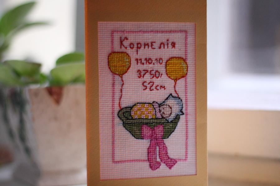 Листівка-метрика для однієї маленької красуньки b4ec91ee3e25a