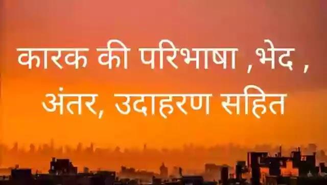 कारक किसे कहते हैं हिंदी में Karak Kise Kahate Hain Hindi mein