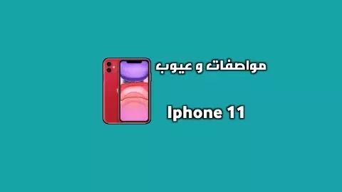 سعر و مواصفات İphone 11 - مميزات و عيوب ايفون 11