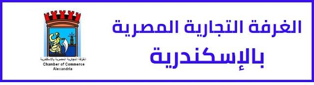 الموقع الرسمي للغرفة التجارية المصرية بالإسكندرية