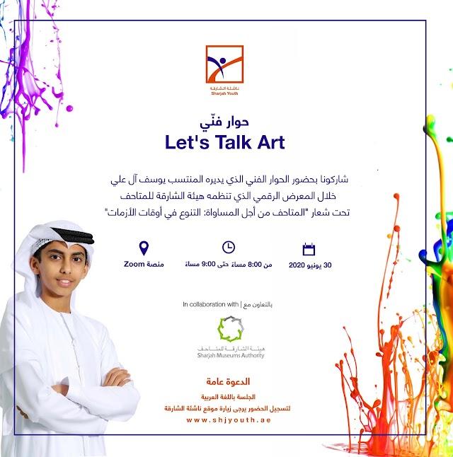 ناشئة الشارقة تنظم جلسة حوارية حول التنوع الفني بالمعرض الرقمي لهيئة الشارقة للمتاحف