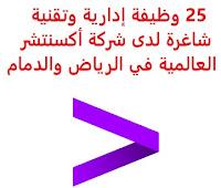 25 وظيفة إدارية وتقنية شاغرة لدى شركة أكسنتشر العالمية في الرياض والدمام