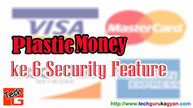 Plastic-money-ke-security-feature-kya-hai