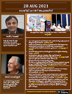 Daily Malayalam Current Affairs 28 Aug 2021