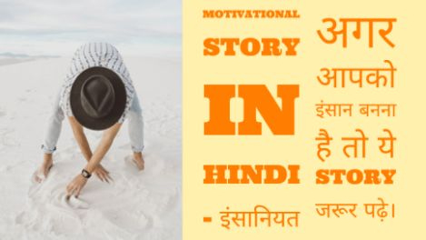 Motivational Story in Hindi - इंसानियत