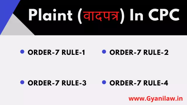 Plaint (वादपत्र) In Civil Procedure Code 1908 Hindi   CPC Order-7 Rule-1,2,3,4 in Hindi